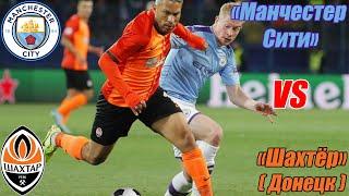 Игра ФУТБОЛ Манчестер Сити Англия Шахтёр Донецк Украина FIFA 19