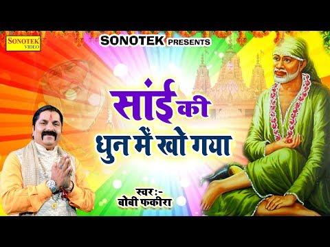 साई-की-धुन-में-खो-गया-|-sai-ki-dhun-me-kho-gya-|-bobby-fakeera-|-sai-bhajan-|-sonotek-bhakti