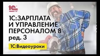 Регистрация отсутствия сотрудника по болезни в 1С:ЗУП ред.3