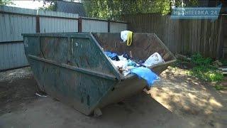 видео Вывоз мусора (ТБО - твердых бытовых отходов) - Мытищи, Королев, Пушкино, Ивантеевка, Юбилейный