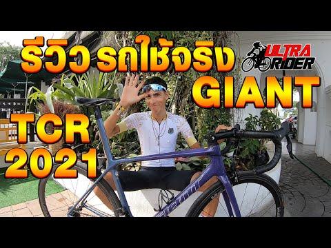 รีวิวรถใช้จริง GIANT TCR Advanced SL 2021 ดีขึ้นจากตัวเก่ายังไง?  | Ultra Rider | Cycling | จักรยาน