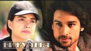Хазан и Синан / Hazan & Sinan - Вижу тебя