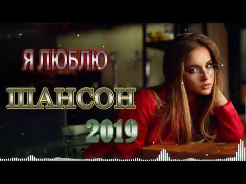 Шансон 2019 - Очень красивые песни - Сборник зажигательные песни Октябрь 2019 -  Послушайте.