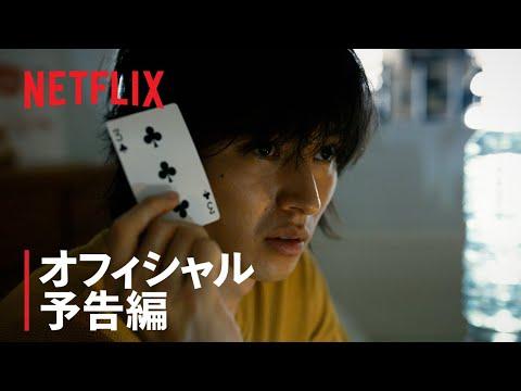 『今際の国のアリス』予告編 - Netflix