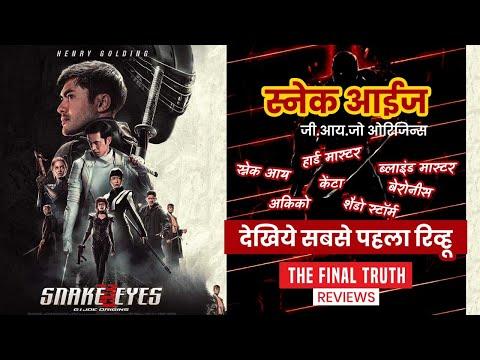 Snake eyes Review | Snake eyes G.I.Joe Origins 2021 movie review in Hindi