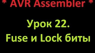 AVR Ассемблер. Урок 22. Fuse и Lock биты.