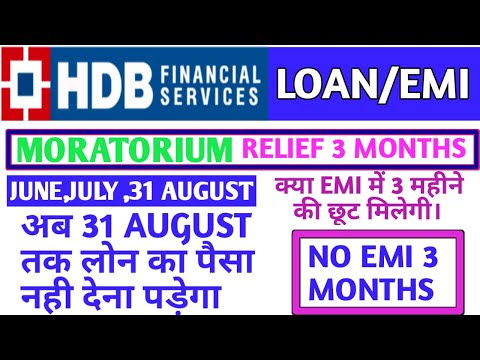 How to apply moratorium in HDB FINANCE ||Hdb Finance की EMI को 3 महीने आगे बढ़ाए || Rbi moratorium