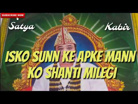 Kabir Saheb Ki Pravachan Part 1 Prakash Muni Saheb