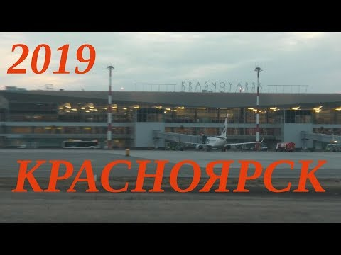 Аэропорт Красноярска | Окрестности Красноярска с Боинга | Arrival At The Airport Of Krasnoyarsk 2019