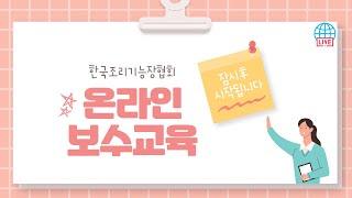 한국관광대학교 & 한국조리기능장협회 보수교육 온…