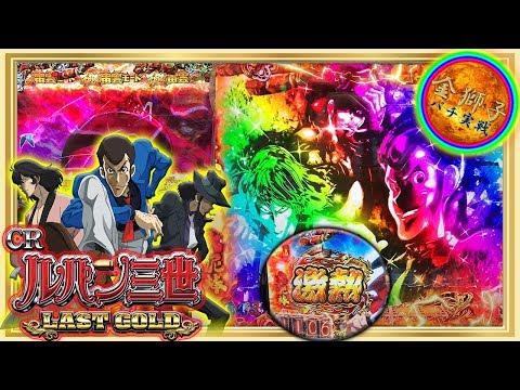 1月新台!CRルパン三世 LAST GOLD~超激熱!?極・雷雲モードの行方~