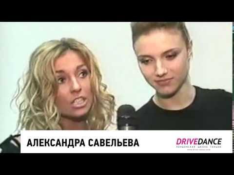 Александра Савельева о Drive Dance