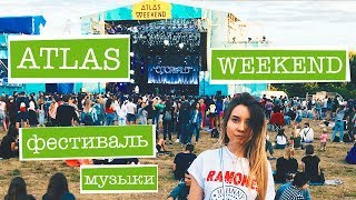 ATLAS WEEKEND 2017! Все, что нужно знать! PRODIGY, NOIZE MC, Kasabian, JOHN NEWMAN, Three Days Grace