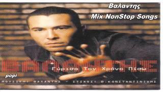 ΒΑΛΑΝΤΗΣ- ΜΙΧ POPI  ΤΡΑΓΟΥΔΙΩΝ(NONSTOP SONGS) ΒΑΛΑΝΤΗΣ (HD).