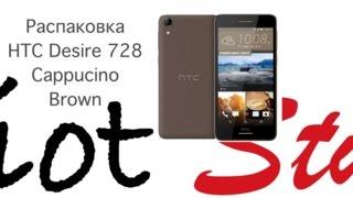 Чудо-распаковка HTC Desire 728