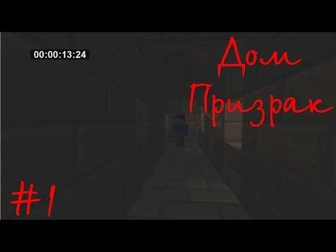 Дом призрак - Minecraft фильм