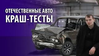 КРАШ-ТЕСТЫ СОВЕТСКИХ АВТО