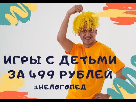 10 развивающих игр своими руками за 499 рублей