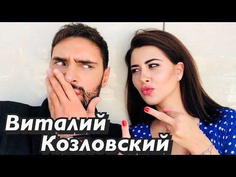 Виталий Козловский. Почему расстались с Раминой? Секс с поклонницами, алкоголь. Ходят слухи #7