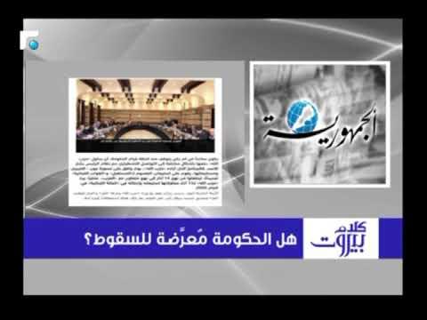 كلام بيروت مع المحامي مروان صقر 11/08/2017
