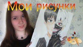 Мои рисунки || 13 - 15 лет