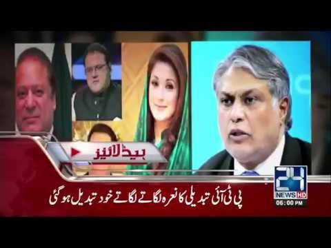 News Headlines 6:00 PM | 22 October 2017 | 24 News HD