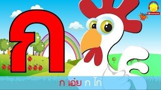 เพลง ก ไก่ คาราโอเกะ ก.เอ๋ย ก.ไก่ สำหรับเด็กอนุบาล Thai Alphabet Song Lyrics Karaoke | Indysong Kids