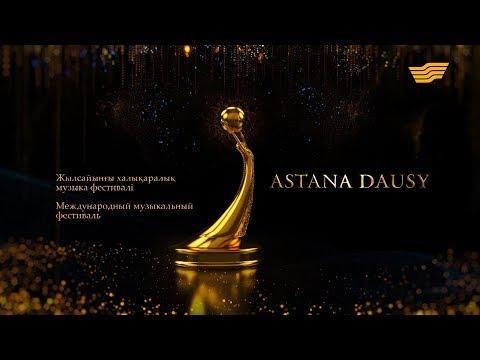 Международный музыкальный фестиваль «ASTANA DAUSY»