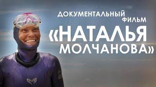 """Документальный фильм """"Наталья Молчанова"""""""