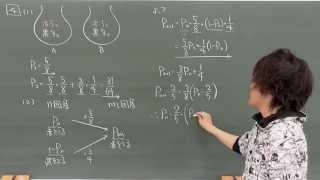数列:確率漸化式①《東京理科大》