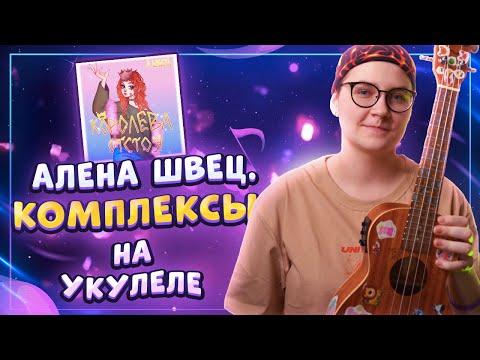 АЛЕНА ШВЕЦ. - КОМПЛЕКСЫ разбор на укулеле \\ Даша Кирпич