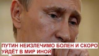 Путин неизлечимо болен и скоро уйдёт в мир иной