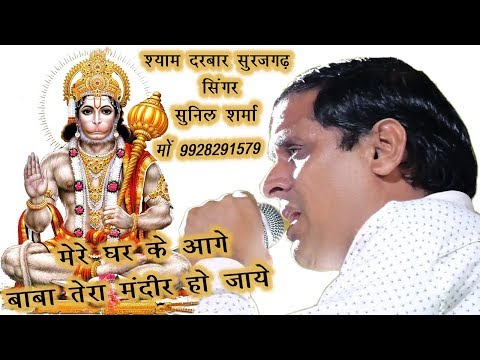 Video - MERE GHAR KE AGE Baba TERA Mandir Singer Sunil Sh…: https://youtu.be/pX7Y-XKnQB8