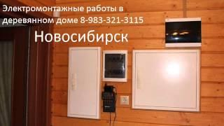 Срочный вызов электрика в Новосибирске(, 2013-10-31T05:59:07.000Z)