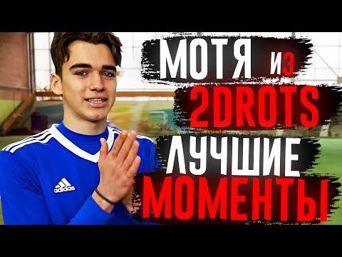 МОТЯ 2DROTS - ЛУЧШИЕ МОМЕНТЫ