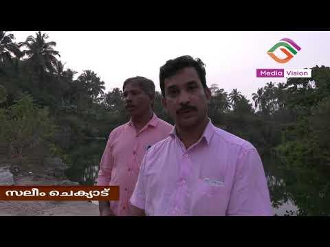 നടുക്കം മാറാതെ ചെക്യാട് ഗ്രാമം | Media Vision News