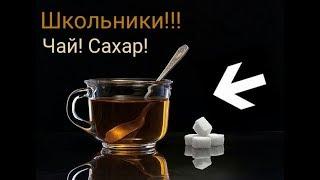 Клип чай сахар.