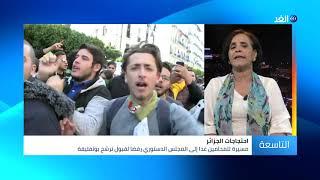 صحفية: رئيس أركان الجيش الجزائري بدأ يفهم رسالة المتظاهرين وتراجع عن لهجته العنيفة