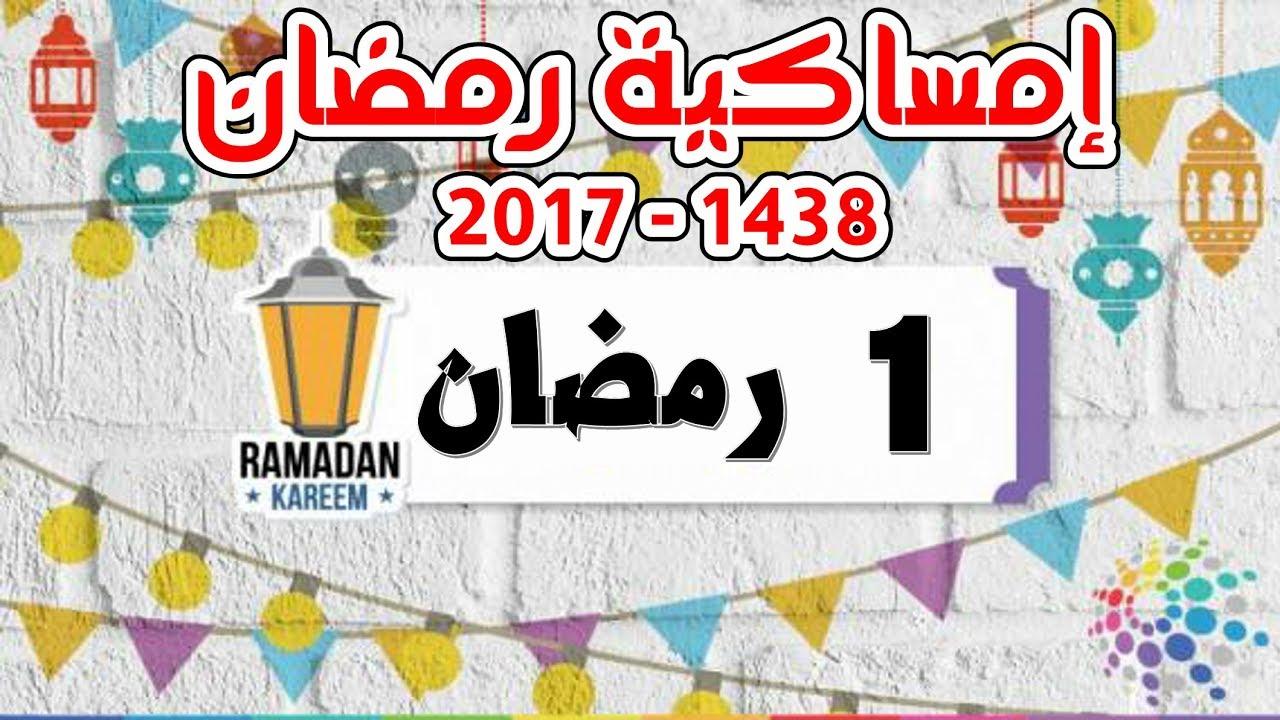 إمساكية شهر رمضان 2017 -  يوم 1 رمضان 1438 هـ | مواعيد الصلاة | موعد الإفطار والسحور