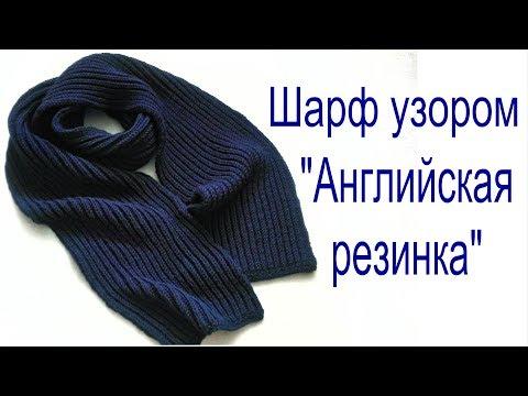 Как вязать шарф английской резинкой на спицах