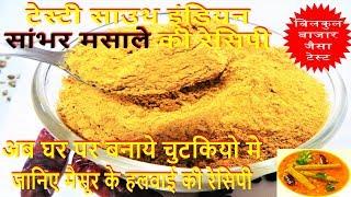 टेस्टी साउथ इंडियन सांभर मसाले की रेसिपी- How To Make Tasty Sambar Masala- Homemade Sambar Masala