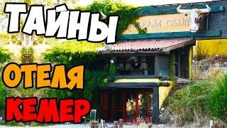 Заброшеный отель в Кемере Naturland Eco Park (ВЛОГ)