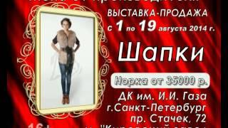 Видеоролик простого уровня. Выставка продажа меха 2014.(Видеоролик простого уровня. Видеоспот., 2014-08-30T19:35:43.000Z)