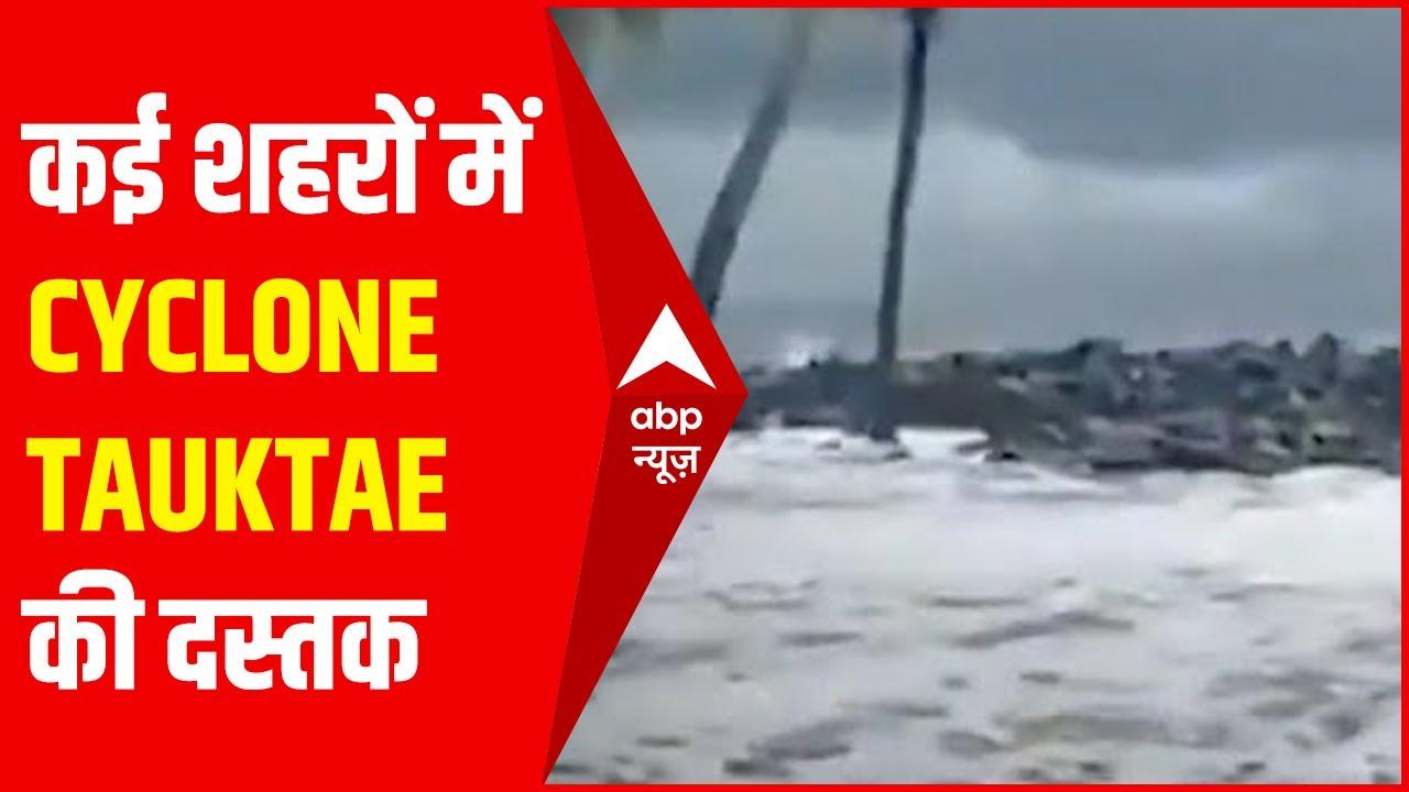 Cyclone Tauktae: देश के कई शहरों में दिख रहा तूफान का असर, 5 राज्यों में NDRF की टीम तैनात