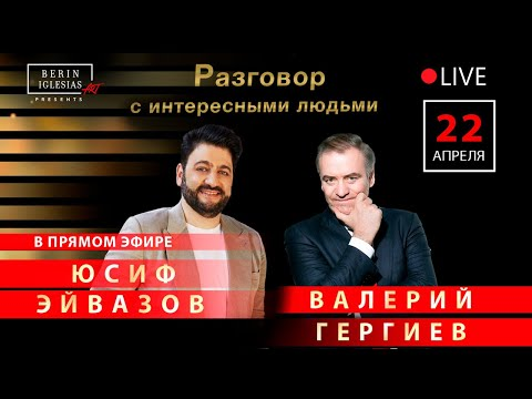 Разговор с интересными людьми. Юсиф Эйвазов и Валерий Гергиев