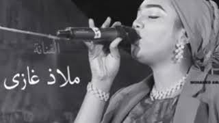الفنانه ملاذ غازي && يـا زاهـيه && اغنيه سودانيه && Now2018
