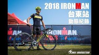 MAR.18.2018 IRONMAN TAIWAN - STAGE TAITUNG 2018.03.18 IRONMAN 台灣...