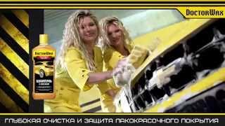 доктор Вакс  как очистить кузов автомобиля