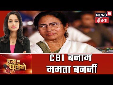 Mamata Banerjee On 'Satyagraha' After Mega Clash With Centre   HUM TOH POOCHENGE