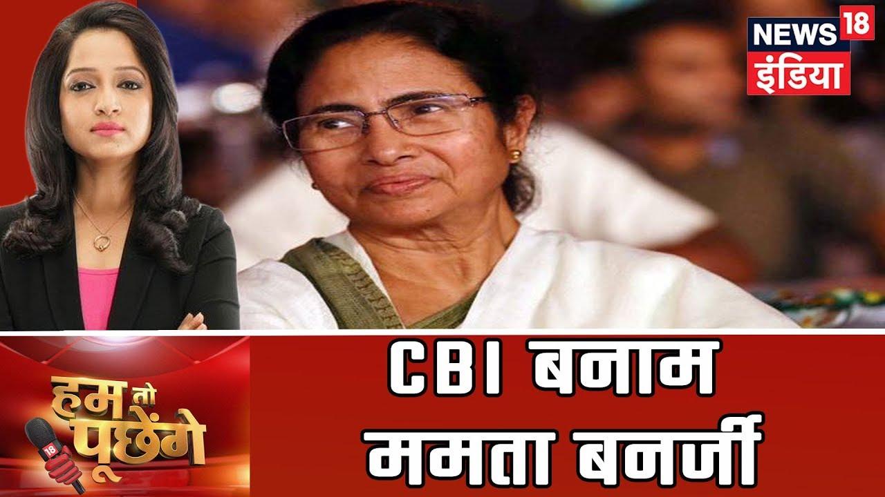 Mamata Banerjee On